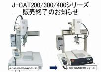 J–CAT200/300/400シリーズ販売終了のお知らせ