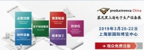 Productronica China 2019に出展します!