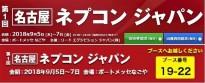 [名古屋]ネプコン ジャパンに出展します!