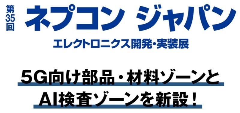 プコン ジャパン インターネ