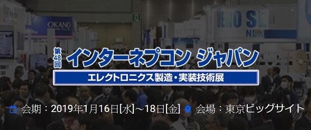第48回 インターネプコン ジャパンに出展します!